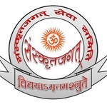 Sanskritjagat